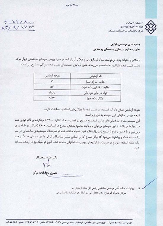 iran earthquake research paper
